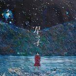 芦田愛菜主演『星の子』×清川あさみ、幻想的な刺繍アートでコラボ
