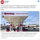 セブン&アイ・ホールディングスがアメリカでコンビニ事業及びガソリンスタンド事業を展開する「スピードウェイ(Speedway)」の買収を発表