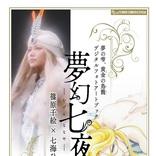 七海ひろきが一人三役熱演のTVCMから生まれた新企画・オフィシャルフォトアートブックの配信が決定