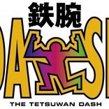 テレビ解説者・木村隆志の週刊テレ贔屓 第133回 『ザ!鉄腕!DASH!!』TOKIOの安心感と若手の伸びしろを楽しむ番組へ
