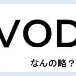 【クイズ】VODって何の略だか言える?意外に知らない!