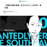 『左ききのエレン』×Wantedlyのスピンオフ後編が公開 作者かっぴー氏出演のオンライントークイベントも開催決定
