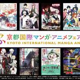 八代拓・VTuber ChroNoiR(叶と葛葉)がおこしやす大使に就任  西日本最大級のマンガ・アニメのイベント 『京都国際マンガ・アニメフェア(京まふ) 2020』開催決定