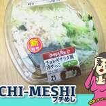 ファミマ「お母さん食堂」にヘルシー新商品登場! 塩ダレと豆腐の相性が抜群