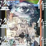 【ビルボード】ヨルシカ『盗作』が総合アルバム首位 ジェジュン/BiSHが続く