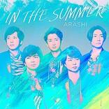 【ビルボード】嵐「IN THE SUMMER」が7.3万DLでDLソング首位キープ、瑛人「香水」2位へ急上昇