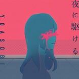 【ビルボード】YOASOBI「夜に駆ける」10週目のストリーミング首位 自身初の週間1,000万回再生突破