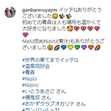 """イッテQ・温泉同好会の""""NiziU完コピ""""をファン大絶賛「フルでみたい」"""
