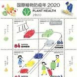 海外旅行者の植物検疫、一連の流れを記念切手に 「国際植物防疫年2020」で
