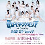 「ゼロイチファミリア」SHIBUYA109で期間限定POP UPショップオープン