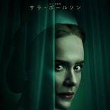 """人間の脳への実験を行う精神病院で、看護師が""""モンスター""""に変貌していく Netflix『ラチェッド』予告編&ビジュアルを解禁"""