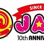 「祝!@JAM 10周年YEAR!コメンタリー番組 @JAM PLAY BACK」 番組配信決定!!