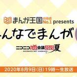 """本田翼のオススメ漫画を一緒に読める、""""オンライン読書""""企画が「超会議2020夏」に登場"""