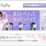 後払い交通系ICカード「PiTaPa」が人気な理由