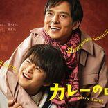 観るとカレーを食べたくなるドラマ!?満島真之介&鈴鹿央士『カレーの唄。』放送決定