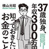 37歳独身年収300万。不安を解消して、強い家計をつくる「お金の3年計画」