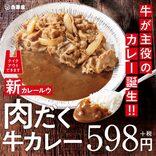 吉野家、牛肉たっぷりな新作カレー&テイクアウト専用弁当が登場