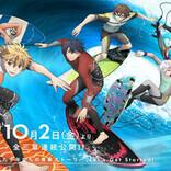 サーフィンアニメ『WAVE!!』、劇場本予告&全三部作ビジュアルを公開