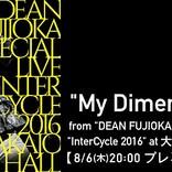 DEAN FUJIOKAのライブ映像を4週連続公開、第1弾は「My Dimension」