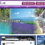 トマム富良野観光バス、9月に試験運行 大人1,000円・こども500円