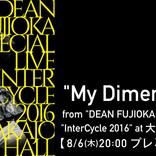 DEAN FUJIOKA、YouTubeにて4週連続ライブ映像プレミア公開決定!