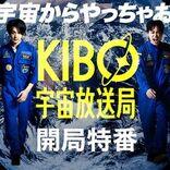 中村倫也&菅田将暉と宇宙を体験、特別番組が無料で生放送