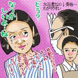 """『ナギサさん』感動ブチ壊し!""""リアル過ぎる毒親""""に「見ててキツイ…」"""