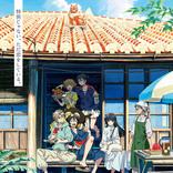 劇場アニメ『海辺のエトランゼ』本予告が公開、MONO NO AWAREの主題歌も解禁 渋谷PARCOでアニメ原画展も開催