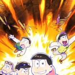 『おそ松さん』第3期ティザービジュアル公開!6兄弟、断崖絶壁を這い上がる!?