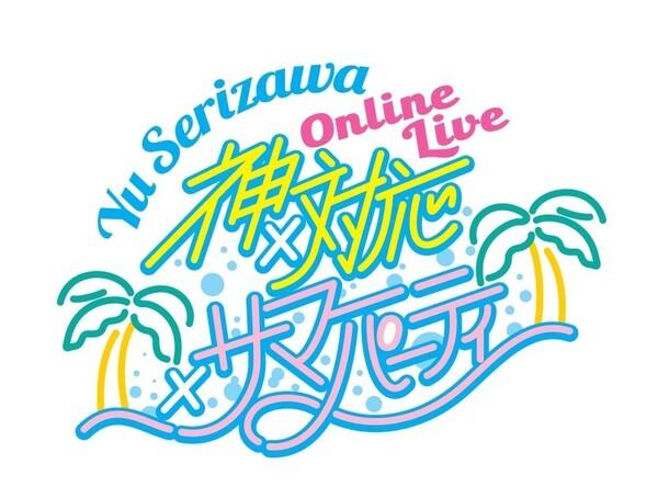 オンラインライブ『Yu Serizawa Online Live ~神×対応×サマーパーティ~』ロゴ