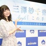 三澤紗千香 、1stシングルのリリースイベントを配信で開催 9・30発売の2ndシングルについてのメッセージも