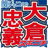 関ジャニ大倉忠義 8日配信ライブ欠席 村上「我々のジャッジで休ませました。すいません」