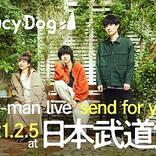 Saucy Dog、初の武道館ワンマン公演決定&ニューアルバムの詳細公開