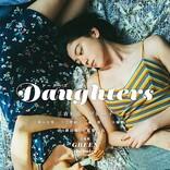 映画『Daughters』参加アーティスト発表、主題歌を務めるchelmicoのコメントも公開