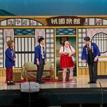 祇園花月で5か月ぶりの新喜劇再開!酒井藍が明かす舞台裏ハプニングも「マスクのまま…」