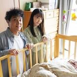 """『親バカ青春白書』""""幸子""""新垣結衣がママの顔に 娘さくら誕生の3ショット公開"""