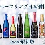 【スパークリング日本酒特集】スイスイ飲めるおすすめ日本酒8選! シャンパンみたいに軽やかで女子会にも◎