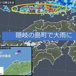 島根県 隠岐の島町に土砂災害警戒情報