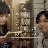 千葉雄大&門脇麦 芝居もトークも…ちょっとユニークな『夢の本屋をめぐる冒険』