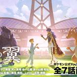 キバナ(CV:鳥海浩輔)やネズ(CV:谷山紀章)も登場 『ポケモン』WEBアニメ『薄明の翼』最終話が公開