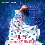 日生劇場だけの特別版 オペラ『ルチア~あるいはある花嫁の悲劇~』が上演決定