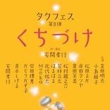 タクフェス第8弾『くちづけ』 金田明夫、小島藤子ほか全出演者を発表&公演ビジュアル第一弾も解禁