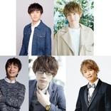 矢野奨吾、内田雄馬、中澤まさとも、江口拓也、浅沼晋太郎『映画 ギヴン』メインキャスト5人からコメント到着