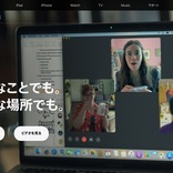 リモートワークをAppleと共に。法人向け「Apple at Works」日本語版が登場
