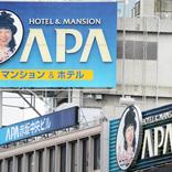 アパホテル、シングル1泊3,500円に キャンペーン第2弾、都内全ホテル対象