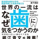 日本は歯科治療後進国... 「デンタルIQ」を上げる科学的に正しい知識とケア方法を解説!