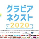 日本最大級の次世代グラドルオーディション『グラビアネクスト2020』開催