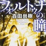 映画「フォルトゥナの瞳」愛か死か。運命の恋人が織り成すラブストーリーに心が震える!