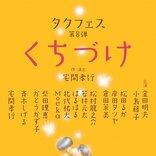 小島藤子、松田るか、倉田茉美、斉木しげるらが新たに参戦!タクフェス第8弾『くちづけ』全キャスト発表
