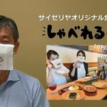 サイゼリヤ、まさかの食事用マスク「しゃべれるくん」発表 マスクを利用し紙ナフキン1枚使うだけ、外食の救世主となるか?!